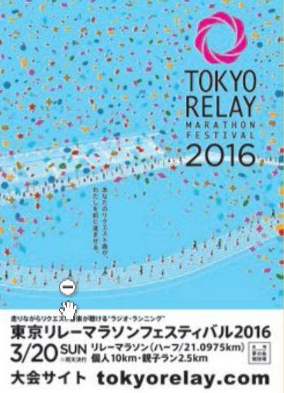 東京リレーマラソンフェスティバル2016 豊洲まちなみ公園5 豊洲マガジン