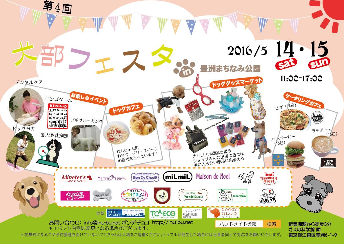第4回犬部フェスタ 2016春 1 豊洲マガジン