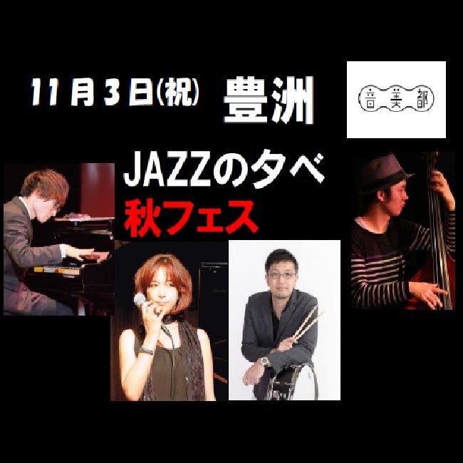 音美都 Jazzの夕べ 秋フェス 2 豊洲マガジン