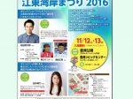江東湾岸まつり2016 豊洲マガジン 3