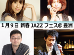 1月9日音美都Jazz 1 豊洲マガジン