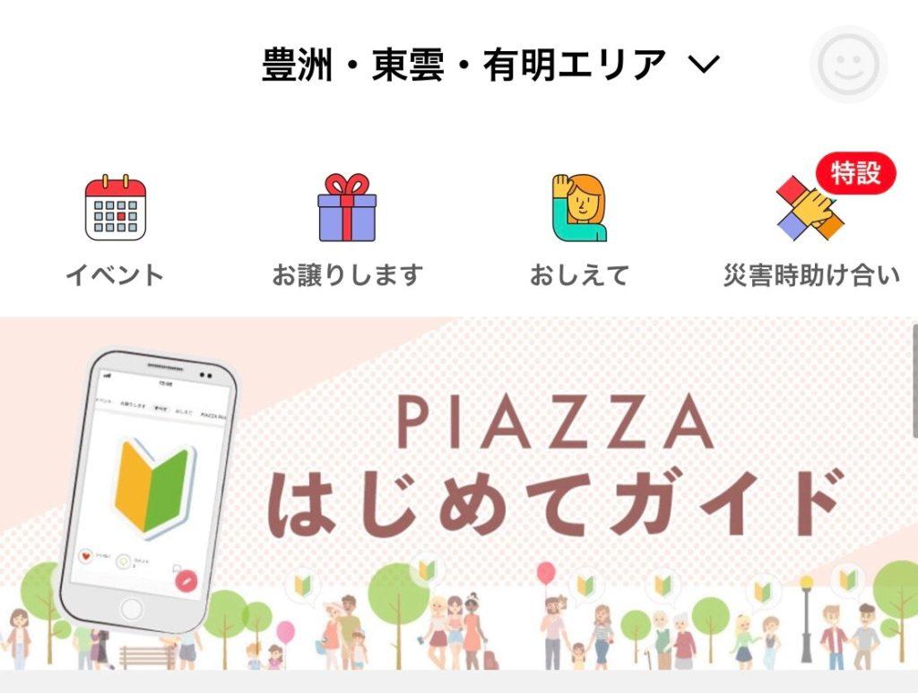 PIAZZA「ピアッザ」アプリの使い方