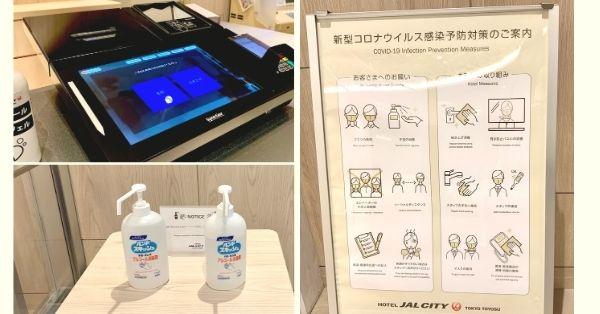 感染予防対策_ホテルJALシティ東京豊洲