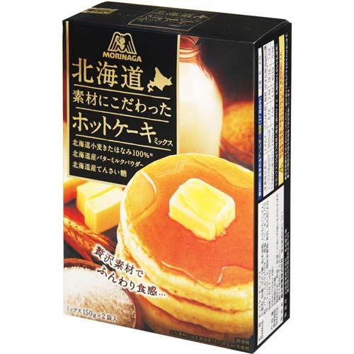 北海道 素材にこだわったホットケーキミックス(もれなく)