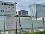 青海アーバンスポーツパーク